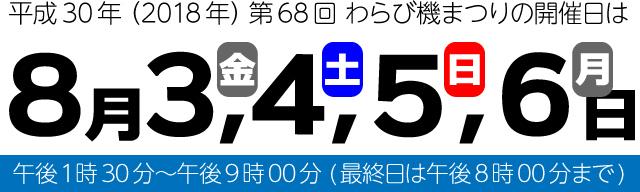 平成30年(2018年) 第68回わらび機まつりの開催日は8月3,4,5,6日